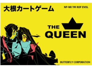 The Queen Title Screen